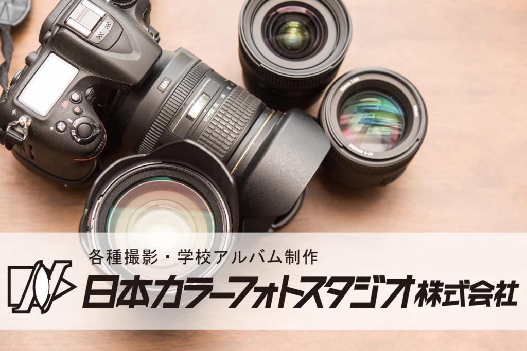 フォト スタジオ カラー 日本